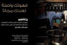 Photo of صحتك وسلامتك من بن الشامي