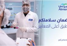 Photo of المراعي ونظام إدارة سلامة الغذاء