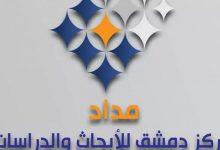 Photo of توقعات بانكماش اقتصاد حادّ في سورية ومقترحات لتخفيف الحظر ومعاودة النشاط تدريجياً