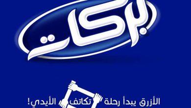 Photo of شركة بركات تنطلق بحملة تكاتف الأيدي