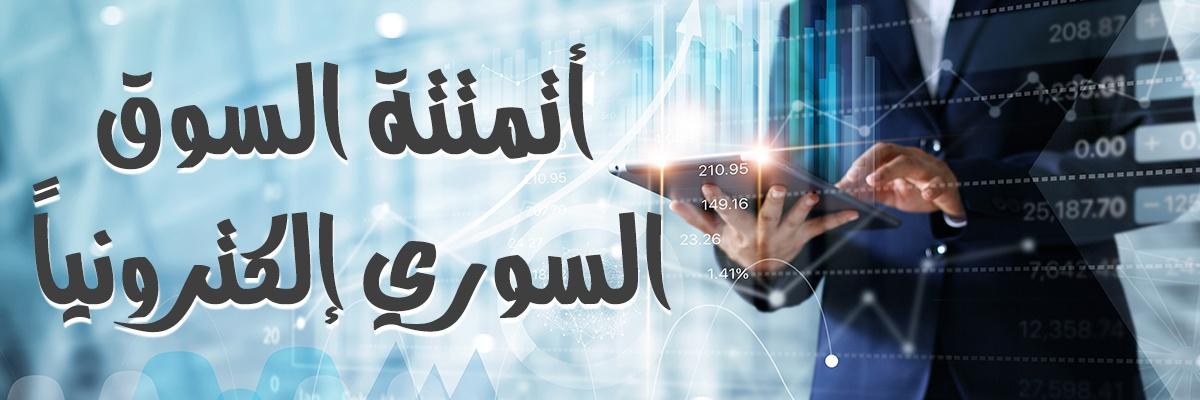 اتمتتة-السوق-السوري-الكترونيا