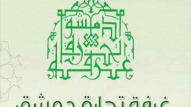 صورة انتخابات غرفة دمشق هل طالتها يد التزوير ؟