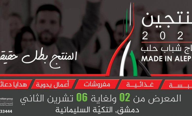 "Photo of صنع في حلب بضيافة ""منتجين 2020"" بالتكية السليمانية"