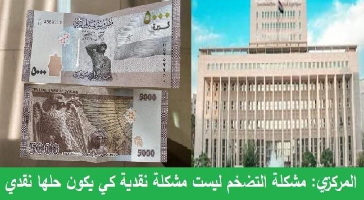 Photo of المصرف المركزي يخرج عن صمته حيال طرح ال 5000 الجديدة.. طرحت لحل مشكلة آثار التضخم التي نعاني منها..!؟