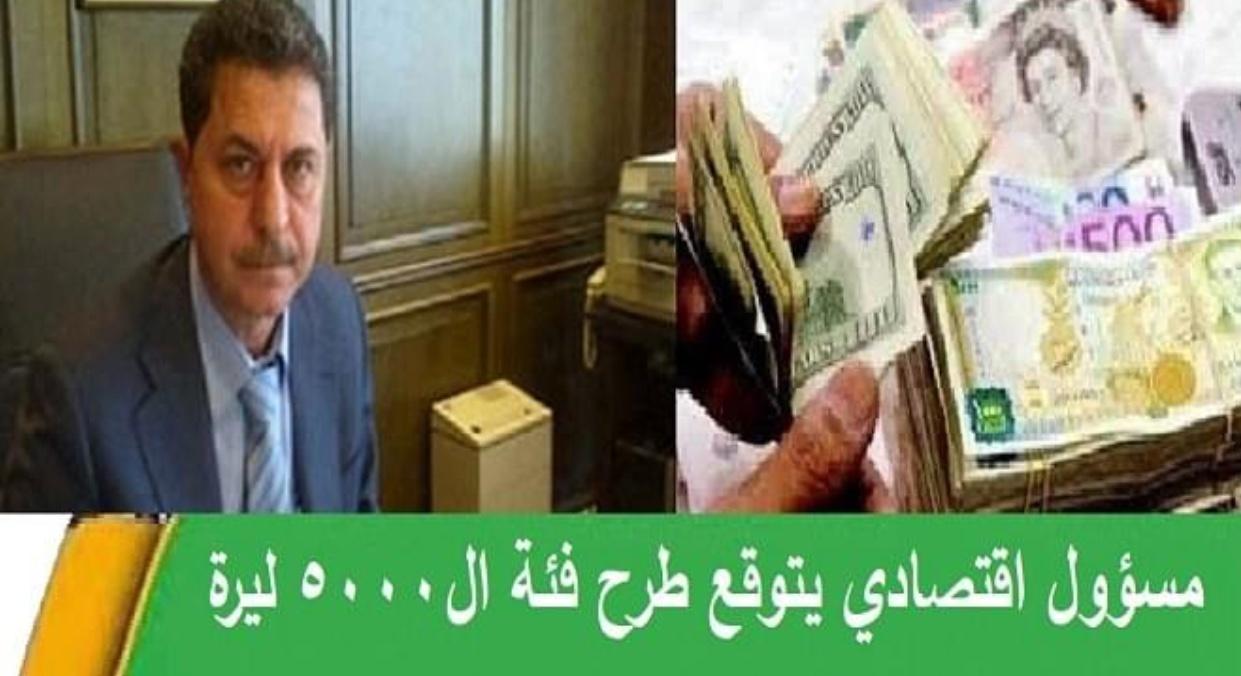 Photo of مسؤول اقتصادي يتوقع طرح فئة ال5000 ليرة