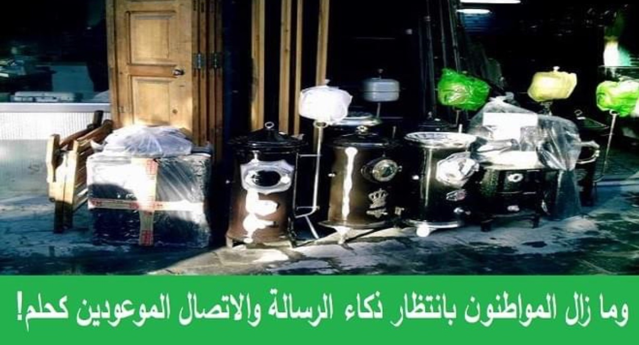 Photo of مازوت التدفئة.. حلم منتظر..