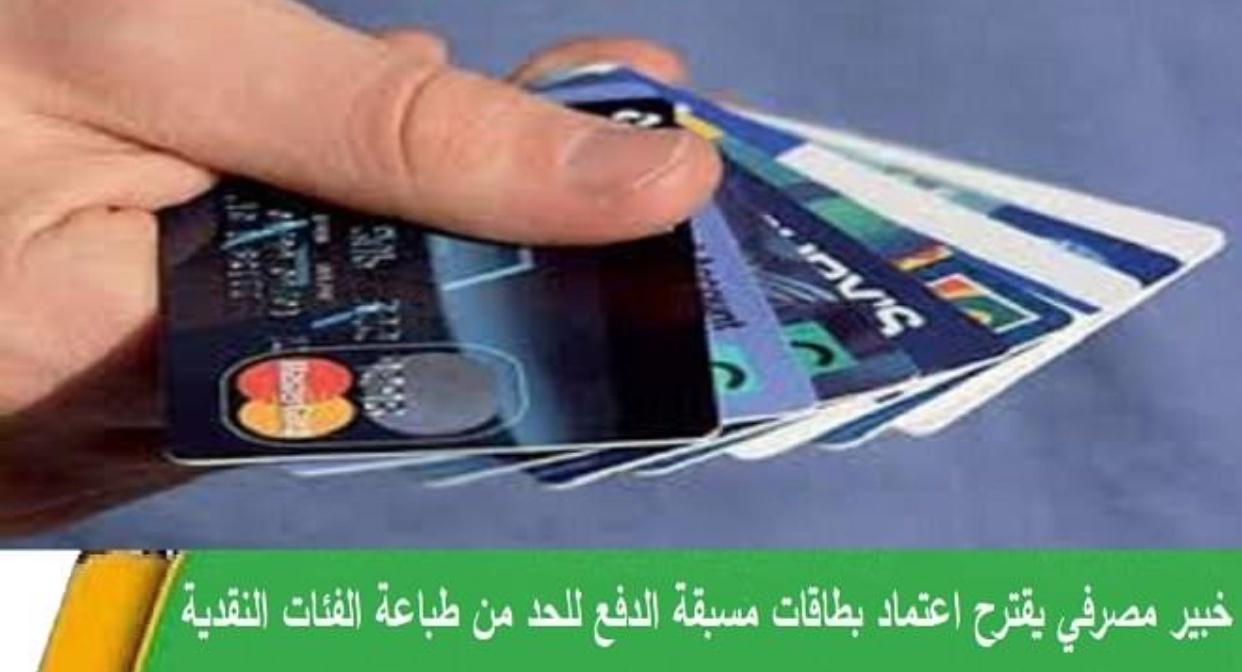 Photo of خبير مصرفي يقترح اعتماد بطاقات مسبقة الدفع للحد من طباعة الفئات النقدية