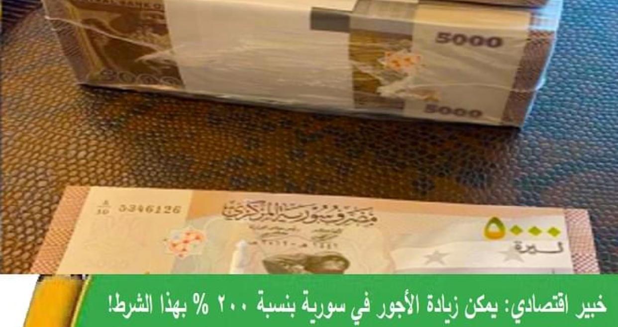 Photo of خبير اقتصادي: يمكن زيادة الأجور في سورية بنسبة مئتان بالمئة بهذا الشرط