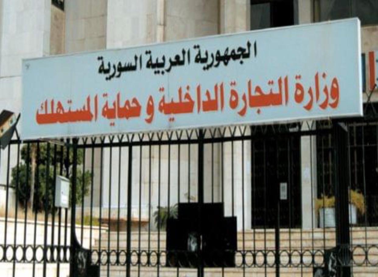 Photo of وزارة التجارة الداخلية: ارتفاع أسعار السلع سببه الحرب والحصار