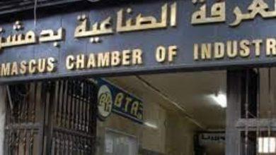 Photo of غرفة صناعة دمشق تتجه نحو معارض الأون لاين