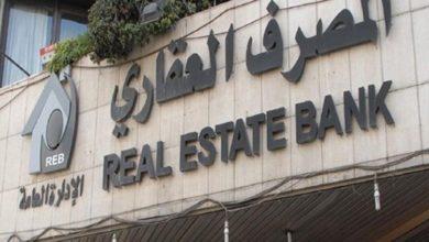 Photo of المصرف العقاري يتيح لزبائنه الاشتراك في خدمات الدفع الإلكتروني
